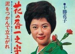 日本クラウン